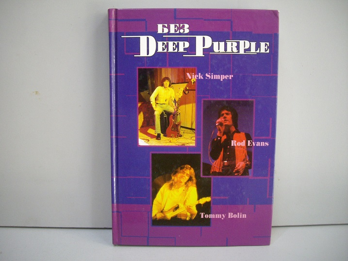 Дрибущак В. и Галин А. – Без DEEP PURPLE: Ник Симпер, Род Эванс, Томми Болин, том 9 (история, дискография, 336 стр. + 16 стр. цв. фото, тв. обл.) Цена 700 р.